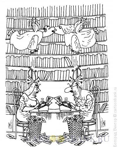 Карикатура: Поцелуй муз, Богорад Виктор