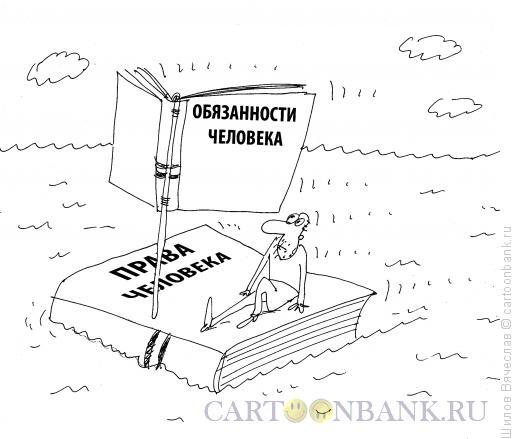 Карикатура: Права и обязанности, Шилов Вячеслав