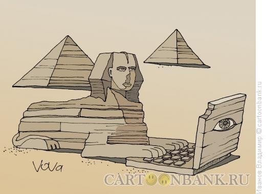 Карикатура: Сфинкс, Иванов Владимир