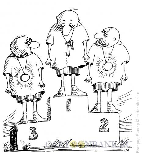 Карикатура: Лучшая награда, Богорад Виктор