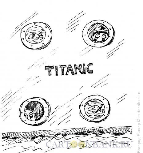 Карикатура: Иллюминаторы, Богорад Виктор