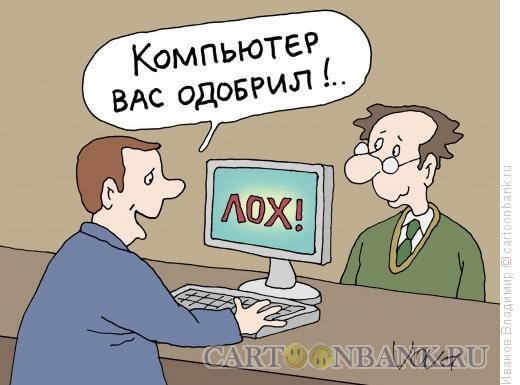 Карикатура: Самый лучший клиент, Иванов Владимир