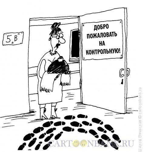 Карикатура: Страх перед контрольной, Шилов Вячеслав