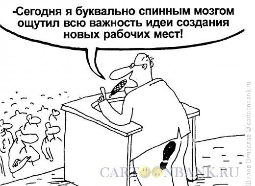 Карикатура: На личном опыте, Шилов Вячеслав