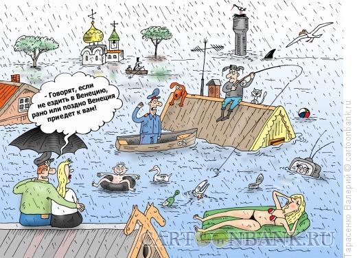 Карикатура: Венецианцы, Тарасенко Валерий