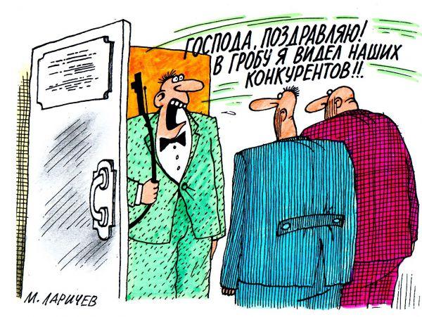 Карикатура: поздравляю, михаил ларичев