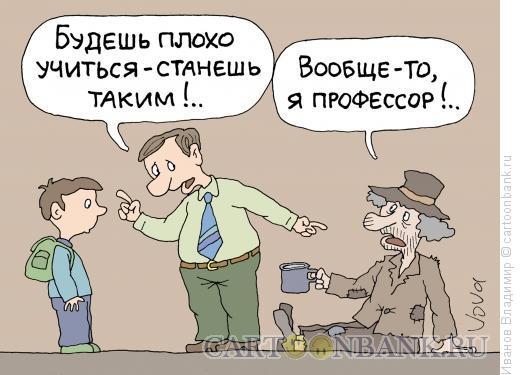 Карикатура: Профессор, Иванов Владимир