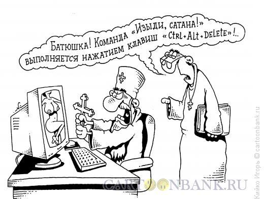 http://www.anekdot.ru/i/caricatures/normal/13/9/10/izydi-satana.jpg