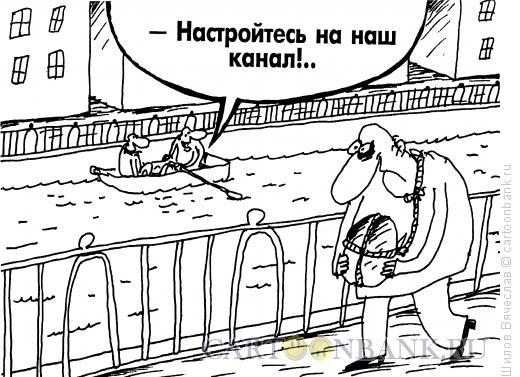 Карикатура: Канал, Шилов Вячеслав