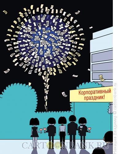 Карикатура: корпоративный праздник, Ненашев Владимир
