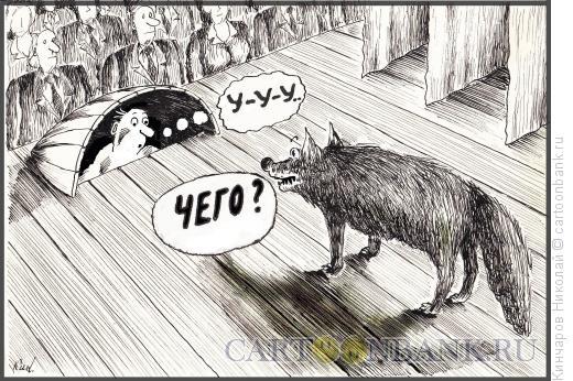 Карикатура: Суфлер, Кинчаров Николай