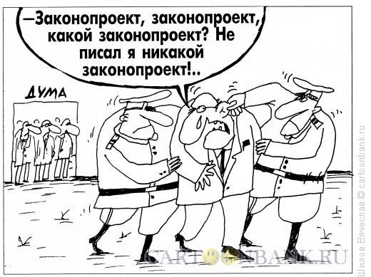 Карикатура: Преступник, Шилов Вячеслав