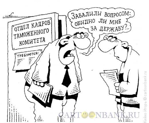 Карикатура: Проваленный экзамен, Кийко Игорь