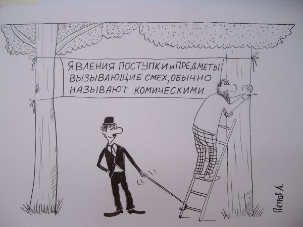 Карикатура: Чаплин придуривается, Петров Александр