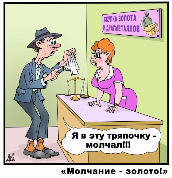 Карикатура: Молчание - золото..., Виктор Дидюкин