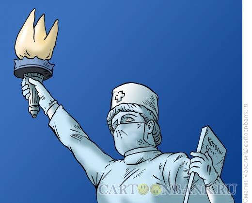 Карикатура: Свобода от кариеса, Смагин Максим
