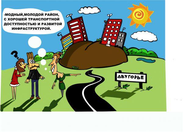 Карикатура: Будни риэлтора, somnambula