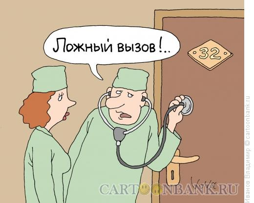 Карикатура: Ложный вызов, Иванов Владимир