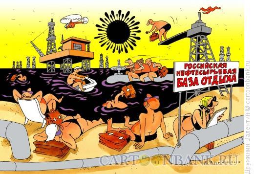 Карикатура: Нефтебаза отдыха, Дружинин Валентин