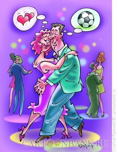 Карикатура: танцоры и мечты, Осипов Евгений