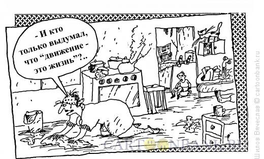Карикатура: Для кого как, Шилов Вячеслав