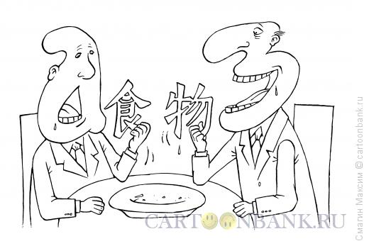 Карикатура: Иероглифы на обед, Смагин Максим