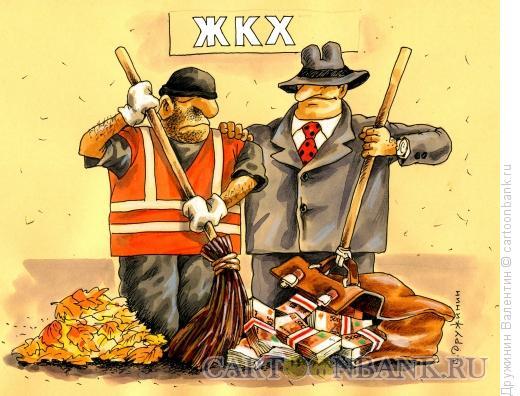 http://www.anekdot.ru/i/caricatures/normal/13/9/17/kadry-zhkx.jpg