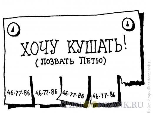 Карикатура: Обяъвление, Кийко Игорь