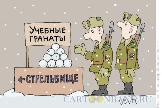 Карикатура: Учебные гранаты, Иванов Владимир