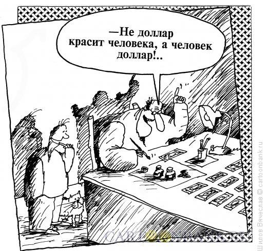 Карикатура: Доллар, Шилов Вячеслав