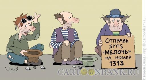 Карикатура: Современный побирушка, Иванов Владимир