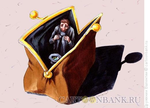 Карикатура: Кошелек и милостыня, Дружинин Валентин