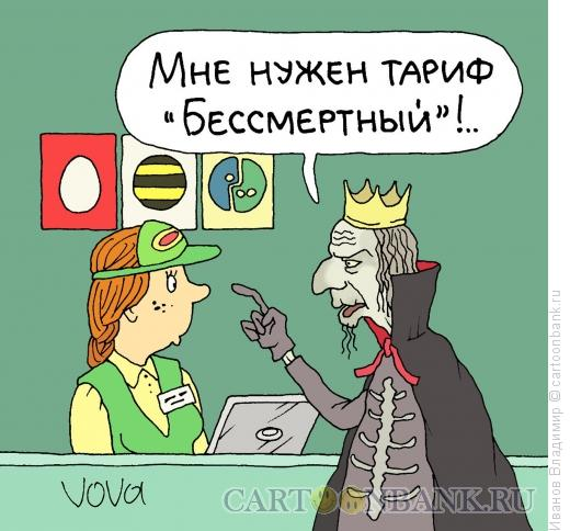 Карикатура: Тариф бессмертный, Иванов Владимир