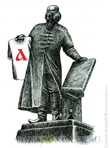 Карикатура: Первопечатник Фёдоров, Гурский Аркадий