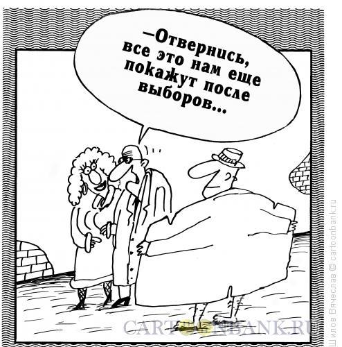 Карикатура: После выборов, Шилов Вячеслав