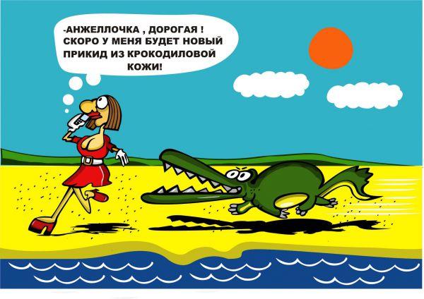 Карикатура: Крокс, somnambula