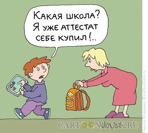Карикатура: Аттестат уже купил, Иванов Владимир
