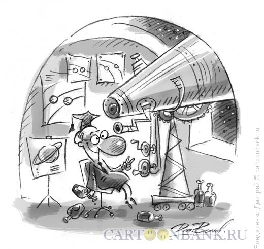 Карикатура: Пьяный астроном, Бондаренко Дмитрий