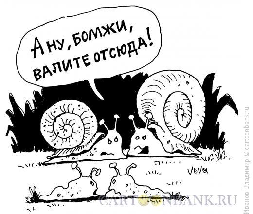 Карикатура: Улитки, Иванов Владимир