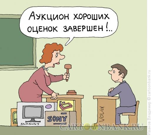 Карикатура: Аукцион, Иванов Владимир