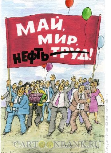 Карикатура: Первомай, Анчуков Иван