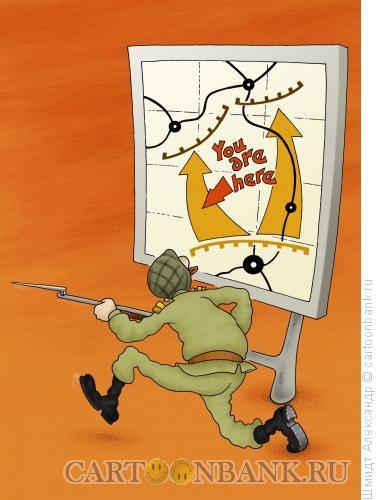 Карикатура: В наступление по плану, Шмидт Александр