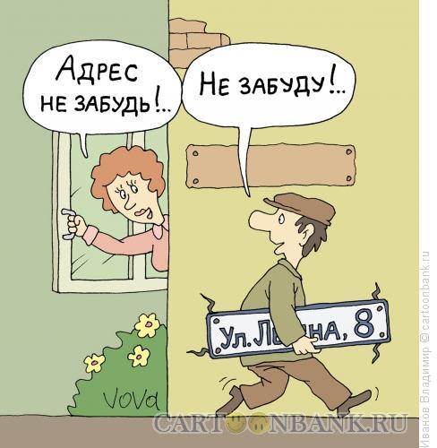 Карикатура: Адрес не забудь, Иванов Владимир