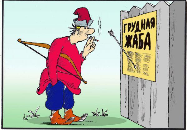 Карикатура: Грудная жаба, Николай Кинчаров