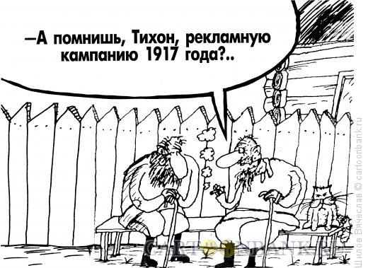 Карикатура: Рекламная кампания, Шилов Вячеслав