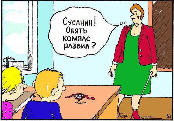 Карикатура: Ученик Сусанин, Николай Кинчаров