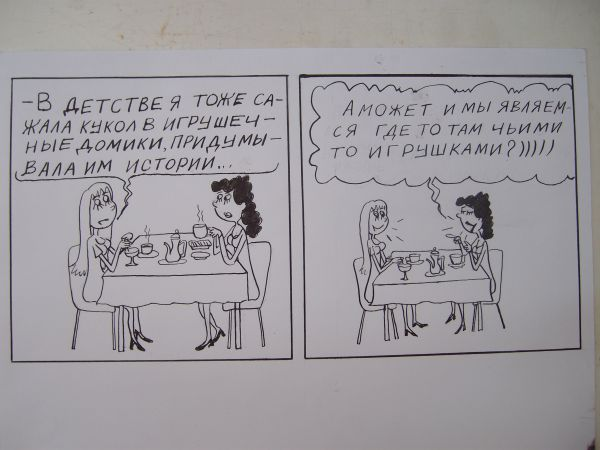 Карикатура: Комикс про  женщин, Петров Александр