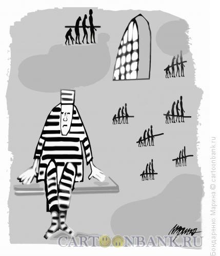 Карикатура: Тюрьма и эволюция, Бондаренко Марина