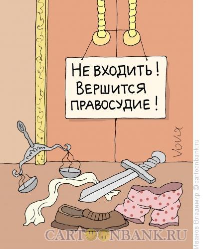 Карикатура: Вершится правосудие, Иванов Владимир