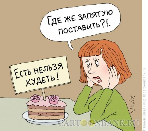 Карикатура: Есть или не есть, Иванов Владимир